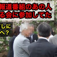 某報道番組出演の〇〇さん、過去に「桜を見る会」に招待されていた