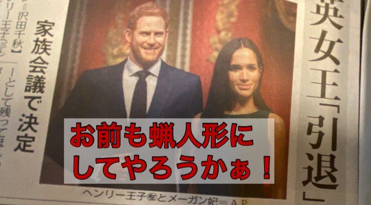 東京新聞が訂正「夕刊に掲載した英国ヘンリー王子夫妻の写真は蝋人形でした」過去には時事通信が同じミス