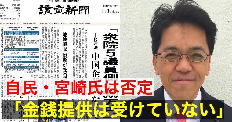 【カジノ】宮崎政久議員が中国企業からの資金提供を否定!議員への賄賂として引き出した現金を実行役がプールか?