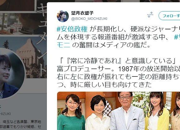 東京新聞・望月衣塑子さん「サンデーモーニングの奮闘はメディアの鑑だ」←オウム事件で反省もせず捏造で書類送検された番組を絶賛