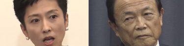 蓮舫さん「私からすれば、だから?」麻生氏発言「2千年にわたり同じ民族が一つの王朝を保ち続けている国」に不快感