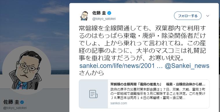東京新聞・佐藤圭記者が常磐線全線開通に難癖「利用するのはもっぱら東電廃炉・除染関係者だけ」事実無根と批判殺到