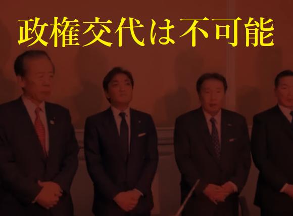 【選挙互助会】立憲民主党と国民民主党が結集しても政権交代が不可能な理由