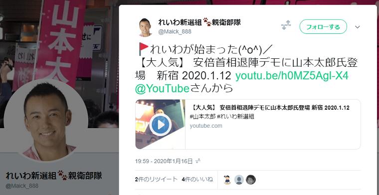 れいわ新選組支持者「安倍退陣デモに山本太郎氏登場!」→参加者「山本太郎いた?」れいわ信者のフェイク動画と判明