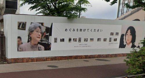川崎市ヘイト禁止条例で拉致問題啓発ポスターが撤去された?→フェイクニュース!市担当者「台風の影響で張替え中」