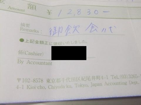 今井雅人議員への抗議状を送付!予算委員会で「(桜を見る会前夜祭)出回っている領収書は偽物」事実無根の発言