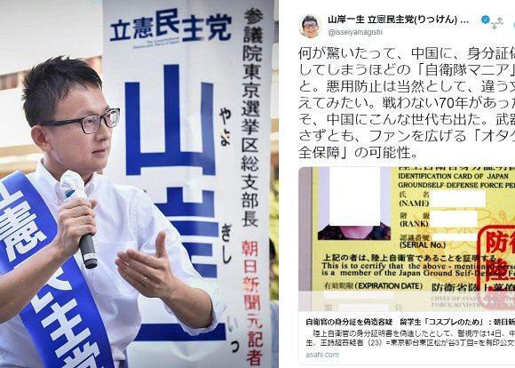 立憲・山岸一生さん、自衛隊身分証偽造容疑の中国人を絶賛「中国にこんな世代も出た。オタクによる安全保障」