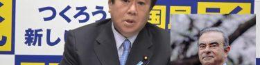 原口一博議員「ゴーン氏はコストカッターではなく日本的経営の伝統を更に磨き上げた経営者」←4万人のリストラは?