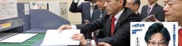 立憲・堀越けいにん議員「コピー用紙1万枚下さい!」→違法な寄付にあたるとの指摘に使途を説明、懸念拭えず