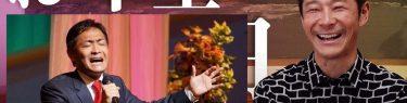前澤氏のお年玉企画に玉木雄一郎が言及「直接話してみたい」→百田尚樹「お金をもらいたいのが見え見え。ヨダレ拭いてからツイートしろよ。」