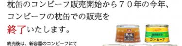 ノザキのコンビーフ転売に公式「まだ在庫ある。転売品買わないで」→定価以下でも売れなくなり転売ヤーが在庫抱える