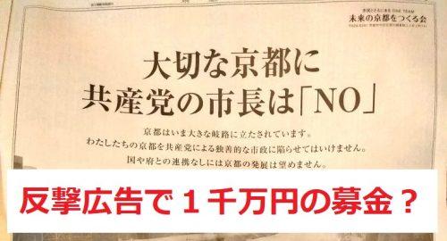 【共産党の市長はNO!】共産党「反撃の新聞広告を作成する!で、緊急に1千万円を要するので募金をお願いします」