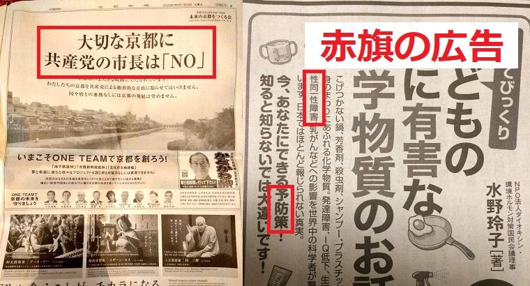 志位委員長「共産党の市長はNO!はヘイト広告だ!」→赤旗の広告「性同一性障害は予防できる」これぞヘイトでは?