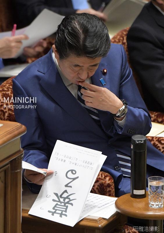 毎日新聞写真部「安倍総理が#募る と書かれた資料を準備していた」→野党議員が資料提出したものでした