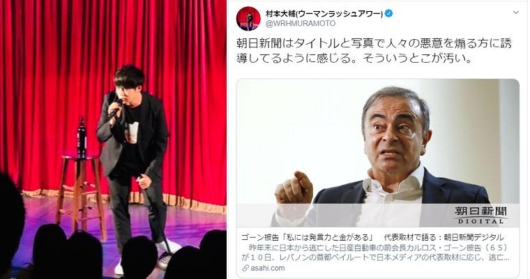 ウーマン村本「朝日新聞はタイトルと写真で人々の悪意を煽る方に誘導してるように感じる。そういうとこが汚い。」