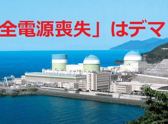 デマ!東京新聞「伊方原発一時全電源喪失」→全電源喪失の事実なし、原子力規制庁へは作業中停電の可能性を事前連絡