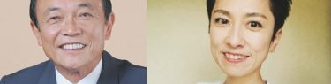 麻生大臣「パクられたら名前出る。それが二十歳」→蓮舫「黙ってて欲しい。政治家のイメージ破壊される」実名報道に何か不都合でも?