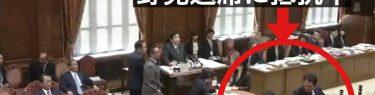 【動画】野党がまた委員会退席!山尾志桜里議員「ちゃんとした議論がしたい」抵抗むなしく理事に連れ出される