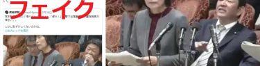 動画検証!福島瑞穂「帰れ!と大声で罵る茂木大臣。パワハラそのもの」→野党のヤジから官僚を助けたシーンをカット編集、悪質な印象操作