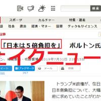 やっぱり捏造だった→朝日新聞の『米軍駐留費「日本は5倍負担を」 ボルトン氏が来日時に』こっそりお詫びと訂正