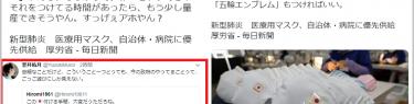 室井佑月ら左翼がデマ拡散「日本政府が日の丸マスクを配布」→毎日新聞の印象操作でした!町山智浩氏は謝罪して撤回