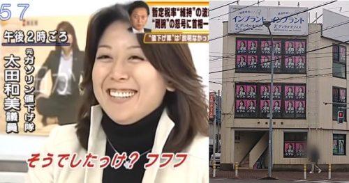 そうでしたっけ?フフフ れいわ新選組・太田和美の事務所ポスターが「ピンクビラ」みたいだと話題に