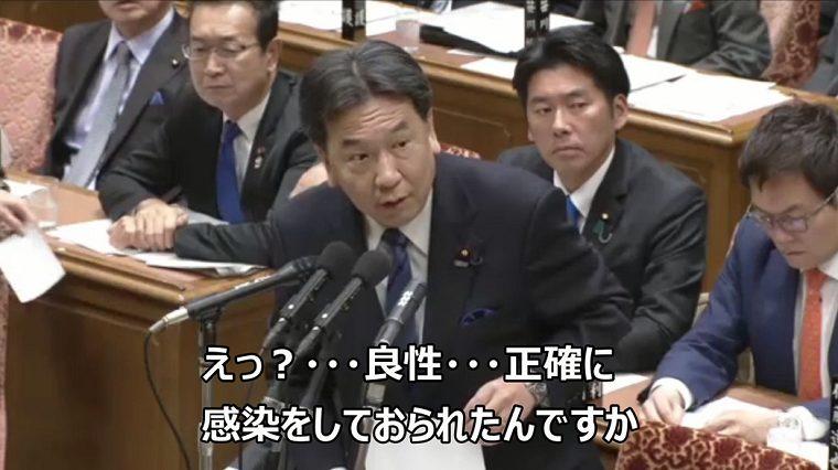 赤っ恥動画!立憲・枝野代表「亡くなられた方は良性?感染していなかったと?」加藤大臣「陽性です(良性ってなんだよ)感染ということ」