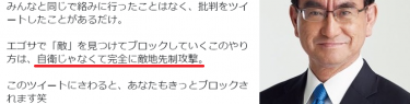 沖縄タイムス・阿部岳記者「河野大臣にブロックされた!敵地先制攻撃だ!」→大臣を「強盗」に例えて批判してました