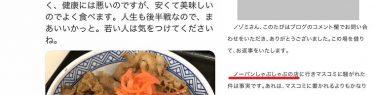 肉ソムリエ爆誕!国民・岸本周平議員「吉野家の牛丼は健康に悪い」ノーパンしゃぶしゃぶ接待で官僚を辞めた御仁だけに肉にはうるさい模様
