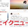 フェイクニュース「武漢から日本への入国に成功した中国人」→武漢ではなく広東省在住、アノニマスポストが創作
