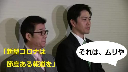 【動画】記者が暴言か?松井市長「新型コロナは節度ある報道してよ」→記者「それは、ムリや」