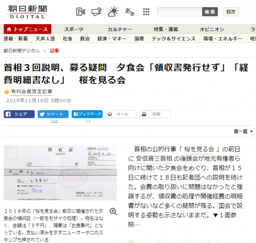 朝日新聞記者が朝日新聞の報道を否定する事案発生「ホテルが領収書を発行するわけない」→朝日新聞が現物公開してた