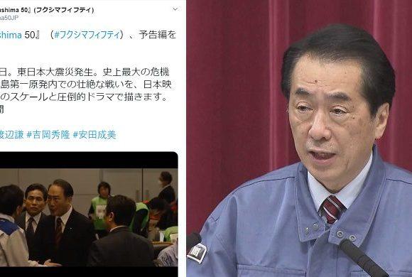 検閲?菅直人さんが映画「Fukushima 50」を事前に見せるよう角川に要求して断られる→予告編では総理役が怒鳴り散らすシーン