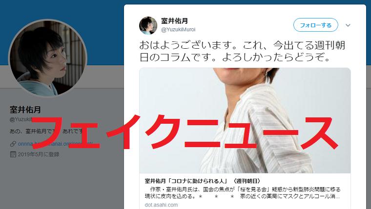 室井佑月が週刊朝日でフェイクニュース「世耕弘成・参院幹事長がデマまで流す始末だ」→デマは室井氏の記事でした