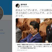 室井佑月が北村大臣を中傷「すげぇの出してきたな、寝たきりのおじいちゃん」人権意識の低さを遺憾なく発揮する文章