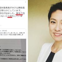 蓮舫さん「匿名で自民党幹部がANAホテルを使わないと公言した」←匿名なのに公言とはこれ如何に?