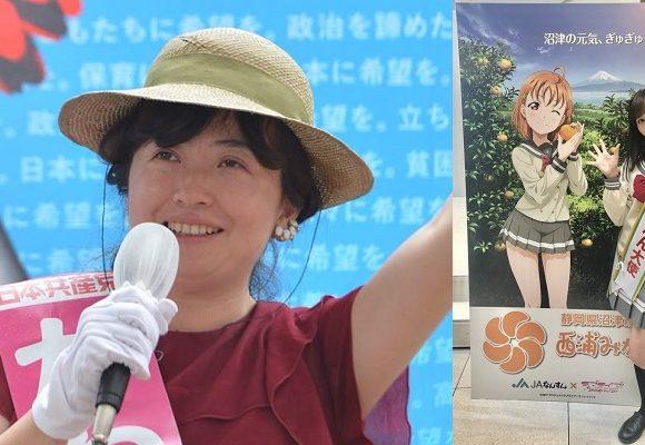 沼津市のラブライブ観光PRを嘲笑した共産党・かわの祥子さんがツイッター投稿削除→炎上やまずアカウントに鍵