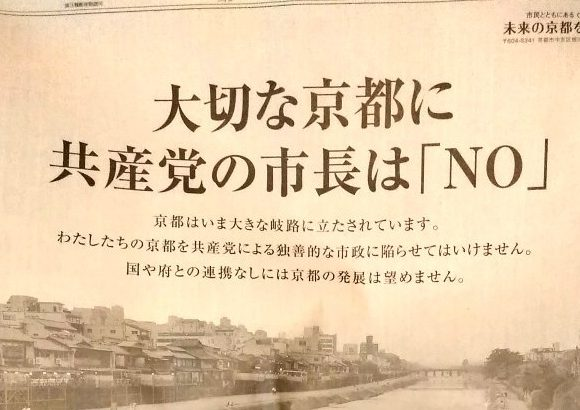 京都市長選 共産&れいわが大敗→支持者「日本人はウジ虫が這いまわる安倍腐敗国家で満足なのだ」「ムサシガー!」