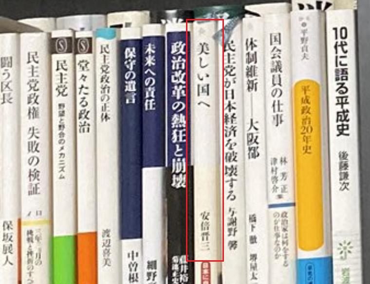 菅直人さんが本棚を公開→「美しい国へ 安倍晋三」を愛読している模様