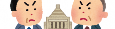 KSLマガジンvol.8 今どき国会議員を「先生」と呼ぶのはどうなのか問題!相手によって使い分けが必要だったりする