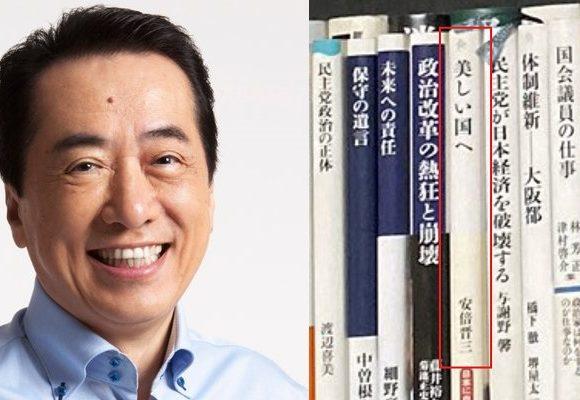 菅直人さんが本棚を公開→安倍総理の著書「美しい国へ」を愛読していることが判明