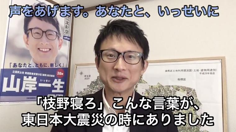 立憲民主党・山岸一生が東日本大震災のハッシュタグをパロディ化「#安倍寝ろ を提案します」薄笑い動画に批判殺到
