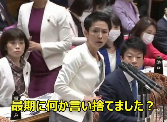 【動画】態度の悪い蓮舫、電波を受信して大臣に絡む「最後に何か言い捨てました?」大臣「何も言ってませんけど?」