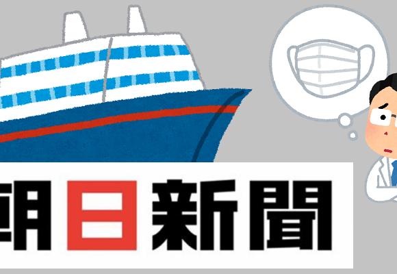 朝日新聞の公告欄で奇跡のコラボ「緊急入荷!マスク30枚 3600円」隣には「ピースボート 世界一周クルーズ」