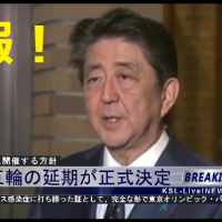 速報!東京オリンピックの延期が正式決定 政府から1年程度の延期を提案、バッハ会長「100%同意する」総理「人類が新型コロナに打ち勝った証として開催する」