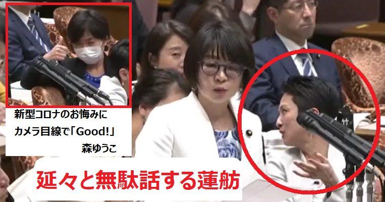 【動画】蓮舫が国会質疑中に無駄話でゲラゲラ笑い続ける醜態 森ゆうこは新型コロナのお悔みに親指立て「グッド!」