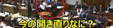 【動画】蓮舫「じゅんちゃん戻ってよ!」石井準一「ハイッ!」喚き散らす蓮舫の言いなりになる与党筆頭理事の醜態