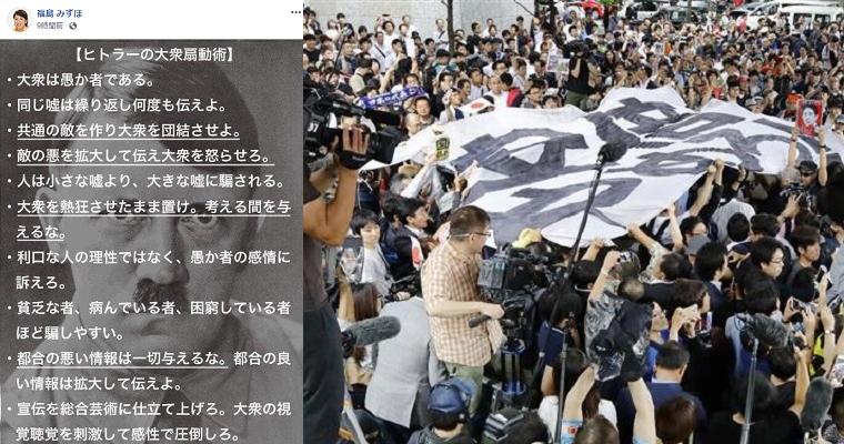 悲報!福島瑞穂さんが引用した「ヒトラーの大衆煽動術」が特定野党とマスコミの手口と完全一致してしまう