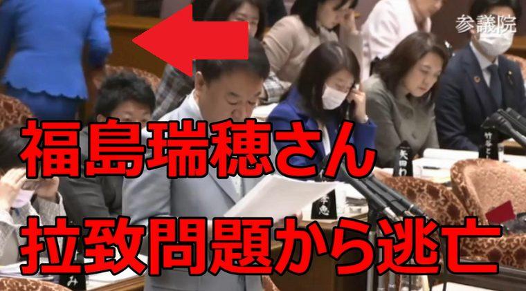 【動画】福島みずほ議員が拉致問題質疑から逃亡?有本恵子さん母の死去を悼む青山議員をガン無視→ついには席を立つ