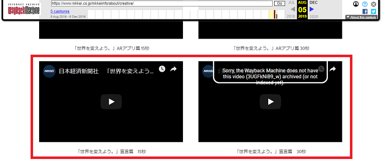 日経新聞CM「独島は韓国で最も有名な島」韓国旗が掲げられた竹島の映像使用→こっそり削除、無かったことに